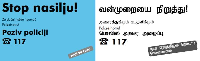 Die SOS-Karten in verschiedenen Sprachen: links in Serbisch und rechts in Tamilisch.